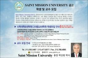세인트미션대학교 학생 및 교수 모집