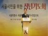 박원순 서울시장 참석·정도출 신임회장 선출