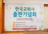 한국교회역사 세상에 영향 준 관점
