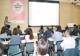 한국·일본 수감자 자녀 돌봄 사례 발표