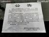 중국당국, 1천 달러 불법종교 포상금