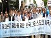 韓日간 평화를 주장한 기도회