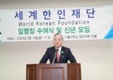 세계한인재단, 임명장 수여 및 신년 모임