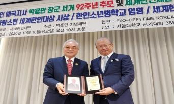 세계한인재단, 창립 8주년 행사 성료