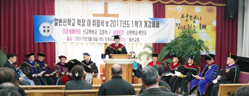 꾸미기_칼빈 박진국 취임_03.JPG