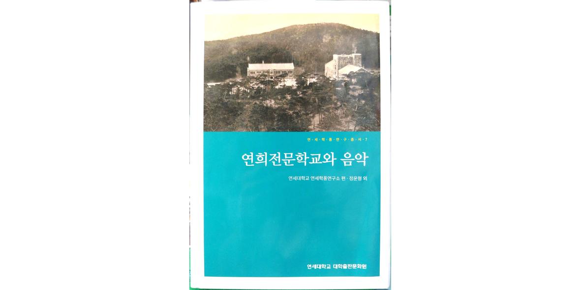 연희전문학교.jpg